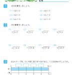 【すきるまドリル】 小学4年生 算数 「小数のわり算」 無料学習プリント