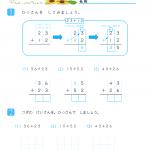 【すきるまドリル】 小学2年生 算数 「たし算のひっさん」 無料学習プリント