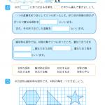 【すきるまドリル】 小学6年生 算数 「対称な図形」 無料学習プリント