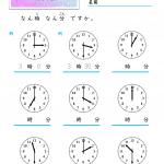 【すきるまドリル】 算数ドリル 時計 「とけいの読み方」 無料学習プリント