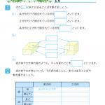 【すきるまドリル】 小学4年生 算数 「直方体と立方体」 無料学習プリント