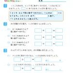 【すきるまドリル】 小学3年生 算数 「わり算」 無料学習プリント