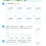 【すきるまドリル】 小学4年生 算数 「わり算の筆算2」 無料学習プリント