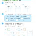 【すきるまドリル】 小学4年生 算数 「わり算の筆算(1)」「倍の計算」 無料学習プリント