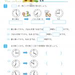 【すきるまドリル】 小学2年生 算数 「時こくと時間」 無料学習プリント