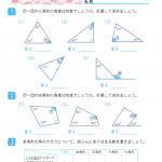 【すきるまドリル】 小学5年生 算数 「図形の角」 無料学習プリント
