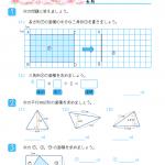 【すきるまドリル】 小学5年生 算数 「図形の面積」 無料学習プリント
